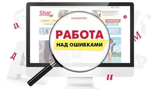 Работа над ошибками или аудит сайта
