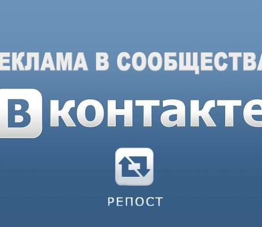 Реклама на топовых страницах Вконтакте